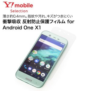 Y!mobile Selection 衝撃吸収 反射防止保護フィルム for Android One X1|ymobileselection