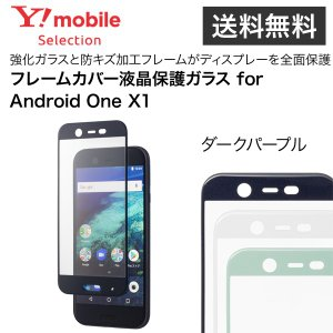 Y!mobile Selection フレームカバー液晶保護ガラスfor Android One X1 ダークパープル ymobileselection