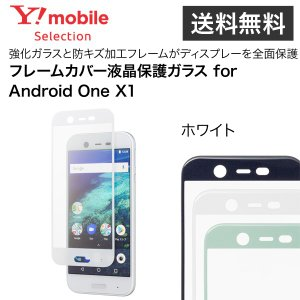 Y!mobile Selection フレームカバー液晶保護ガラス for Android One X1【ホワイト】|ymobileselection