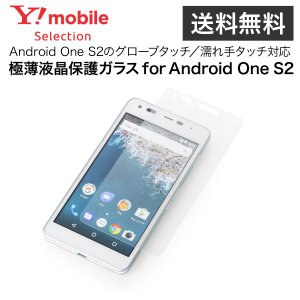 Y!mobile Selection 極薄液晶保護ガラス for Android One S2|ymobileselection