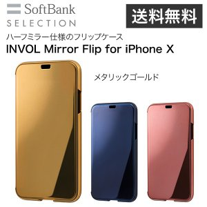 【メタリックゴールド】SoftBank SELECTION INVOL Mirror Flip for iPhone X|ymobileselection