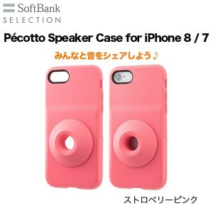 SoftBank SELECTION Pecotto Speaker Case for iPhone 8 / 7 ペコット ストロベリーピンク|ymobileselection