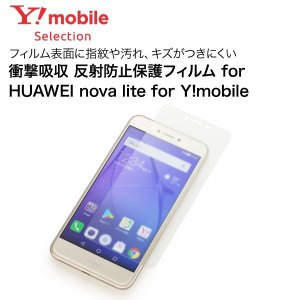 Y!mobile Selection 衝撃吸収 反射防止保護フィルム for HUAWEI nova lite for Y mobile|ymobileselection