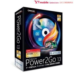 サイバーリンク Power2Go 13 Platinum 通常版 P2G13PLTNM-001|Y!mobile Selection
