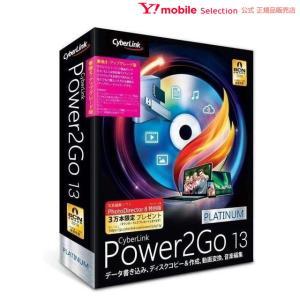 サイバーリンク Power2Go 13 Platinum 乗換え・アップグレード版 P2G13PLTSG-001|Y!mobile Selection