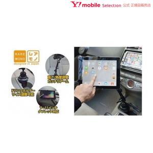 THANKO 車載がっちりタブレットカップホルダー|ymobileselection