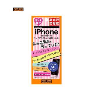 iPhone SE/5s/5 オトナ女子向け保護フィルム|ymobileselection