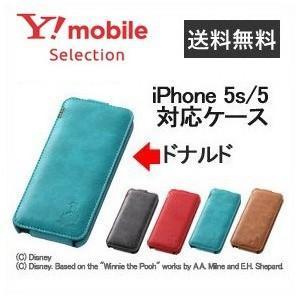 ケース カバー フラップタイプレザージャケット for iPhone 5s / 5 RT-DP5B ドナルド|ymobileselection