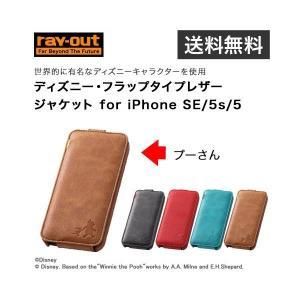 ケース カバー フラップタイプレザージャケット for iPhone 5s / 5 RT-DP5B プーさん ymobileselection