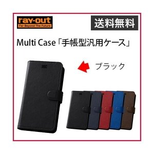 ray-out Multi Case「手帳型汎用ケース」ブラック|ymobileselection
