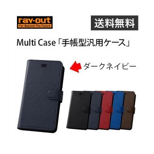 ray-out Multi Case「手帳型汎用ケース」ダークネイビー|ymobileselection