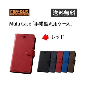 ray-out Multi Case「手帳型汎用ケース」【レッド】|ymobileselection