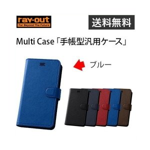 ray-out Multi Case「手帳型汎用ケース」ブルー|ymobileselection
