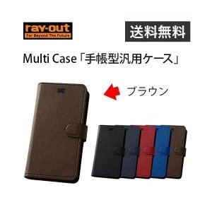 ray-out Multi Case「手帳型汎用ケース」【ブラウン】|ymobileselection