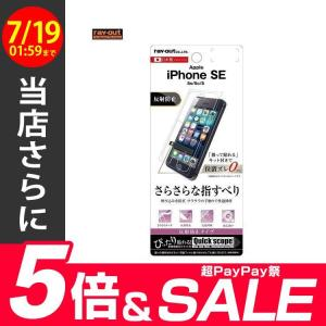 iPhone SE/5s/5c/5 液晶保護フィルム さらさらタッチ 指紋 反射防止 メール便配送|ymobileselection