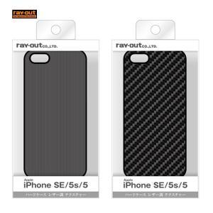 iPhone SE / 5s / 5 ハードケース レザー調 / カーボン・ブラック|ymobileselection