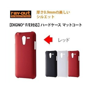 ray-out DIGNO(R) F/E対応 ハードケース マットコート レッド|ymobileselection