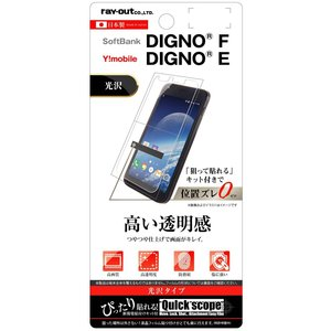 Y!mobile DIGNO(R) E DIGNO E 液晶保護フィルム指紋防止 光沢 メール便配送|ymobileselection