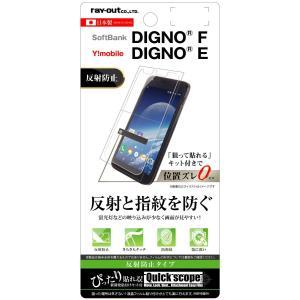 Y!mobile DIGNO(R) E 液晶保護フィルム 指紋 反射防止 メール便配送|ymobileselection