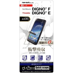 Y!mobile DIGNO(R) E 液晶保護フィルム 耐衝撃 光沢 メール便配送|ymobileselection