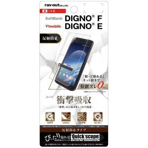 Y!mobile DIGNO(R) E 液晶保護フィルム 耐衝撃 反射防止 メール便配送|ymobileselection