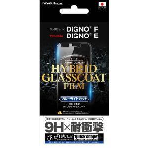 DIGNO(R) E 液晶保護F9H耐衝撃 ブルーライトカット ハイブリッドガラスコート|ymobileselection