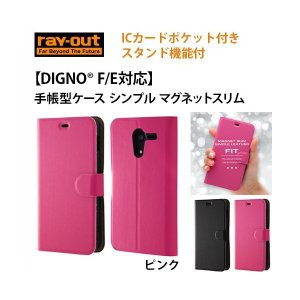 ray-out DIGNO(R) F/E対応 手帳型ケース シンプル マグネットスリム ピンク|ymobileselection