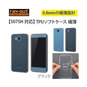 ray-out 507SH 対応 TPUソフトケース 極薄 ブラック|ymobileselection