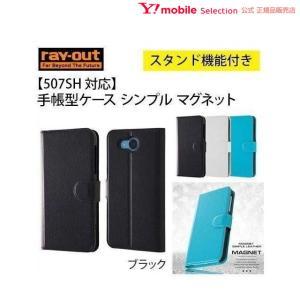 ray-out 507SH 対応 手帳型ケース シンプル マグネット ブラック|ymobileselection