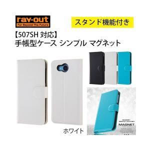 ray-out 507SH 対応 手帳型ケース シンプル マグネット ホワイト|ymobileselection