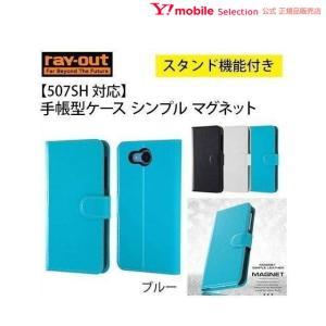 ray-out 507SH 対応 手帳型ケース シンプル マグネット ブルー|ymobileselection