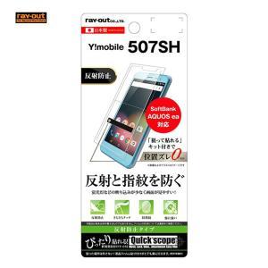 507SH AQUOS ea 液晶保護フィルム 指紋 反射防止 メール便配送|ymobileselection
