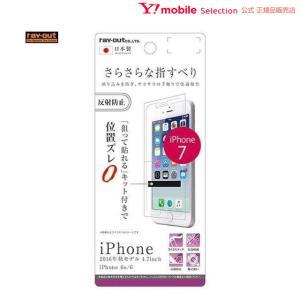 iPhone 7 / 6s / 6 液晶保護 さらさらタッチ 指紋 反射防止|ymobileselection