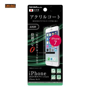 iPhone 7/6s/6 液晶保護 5H アクリルコート 高光沢|ymobileselection
