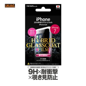 iPhone 7/6s/6 保護 9H 耐衝撃 覗き見防止 HBガラスコート|ymobileselection