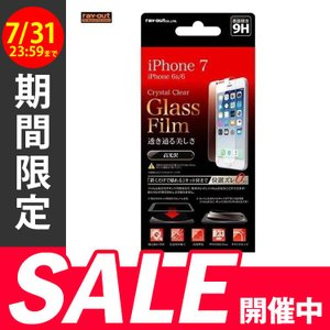 iPhone 7/6s/6 液晶保護ガラス 9H 光沢 0.33mm キット付|ymobileselection