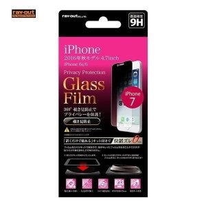 iPhone 7/6s/6 液晶保護ガラス 9H 360°覗き見防止 キット付|ymobileselection