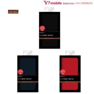 Android One S1 手帳型ケース ソフトタイプ マグネット/ブラック|ymobileselection