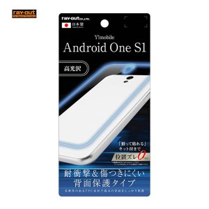 Android One S1 背面保護フィルム TPU 光沢 耐衝撃 メール便配送|ymobileselection