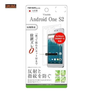 Android One S2 液晶保護フィルム 指紋 反射防止 RT-CR03F/B1 メール便配送|ymobileselection