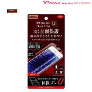 ray-out iPhone 8 Plus フィルム TPU 光沢 フルカバー 衝撃吸収 メール便配...