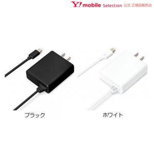 PGA USB TYPE-C AC充電器 ホワイト|ymobileselection
