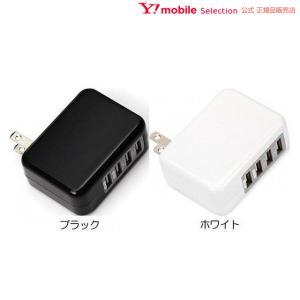 PGA USB電源アダプタ4ポート 4.8A ブラック|ymobileselection