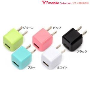 PGA USB電源アダプタ1ポート1A ホワイト|ymobileselection