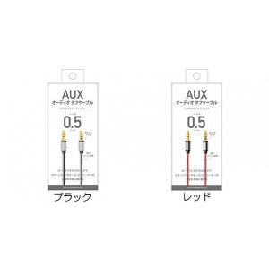 PGA 3.5mmステレオミニプラグ AUXタフケーブル0.5m レッド ymobileselection