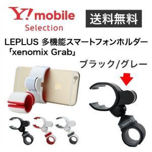 LEPLUS 多機能スマートフォンホルダー「xenomix Grab」 ブラック/グレー|ymobileselection