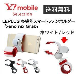 LEPLUS 多機能スマートフォンホルダー「xenomix Grab」 ホワイト/レッド|ymobileselection