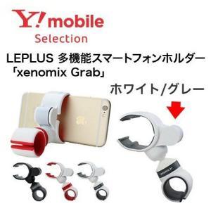 LEPLUS 多機能スマートフォンホルダー「xenomix Grab」 ホワイト/グレー|ymobileselection