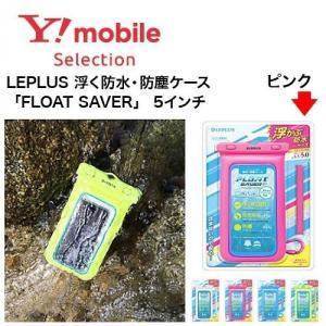 LEPLUS 浮く防水・防塵ケース「FLOAT SAVER」 5インチ ピンク|ymobileselection