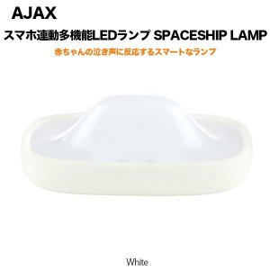 AJAX スマホ連動多機能LEDランプ SPACESHIP LAMP White|ymobileselection